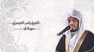 ياسر الدوسري - ق   Yasser Al-Dosari - Qaf