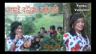 জামাই বউয়ের বাটপারি I Jamai Bouer Batpari I Koutuk I Bangla Comedy Video 2017