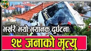 Breaking News !भर्खरै भयो भयानक बस दुर्घटना २९ जनाको घटनास्थलमै मृत्यु