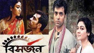 Bisarjan   Abir Chatterjee   Joya Ahsan   বিসর্জন এ আবির ও জয়া   Visarjan Bengali Film First Look