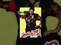 Maatho Pettukoku Telugu Full Movie