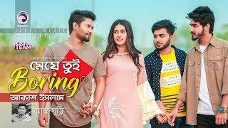 Meye Tui Boring | মেয়ে তুই বোরিং | Akash Islam | Band Ghuri | Bangla New Song 2019 | Official Video