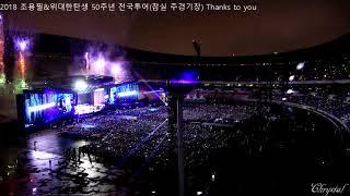 (오프닝) 2018 조용필&위대한탄생 50주년 전국투어(잠실주경기장) Thanks to you