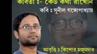 keu katha rakheni /কেউ কথা রাখে নি