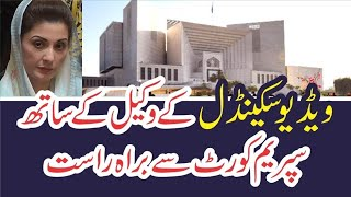 video scandal case live from supreme Court, with the lawyer of the case Abid Andleeb officials