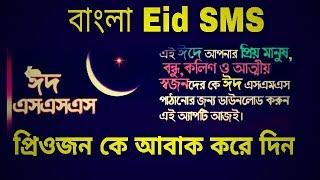 বাংলা EID SMS | প্রওজন কে সুন্দর সুন্দর  ঈদের এস এম এস করুন | আবাক করে দিন সবাই কে | New EID SMS