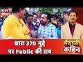 धारा 370 मुद्दे पर  Delhi के कनॉट प्लेस में भैयाजी कहिन Live   Bhaiyaji Kahin With Prateek Trivedi