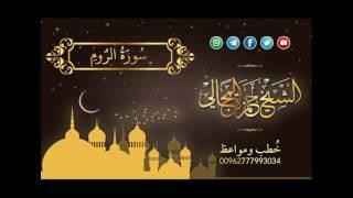 سورة الروم - الشيخ حمزة المجالي