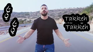 Eyad Tannous - Takkeh Takkeh [Official Music Video] (2018) / اياد طنوس - تكي تكي