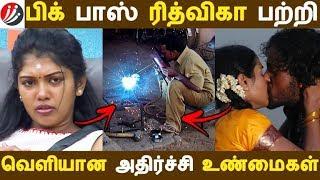 பிக் பாஸ் ரித்விகா பற்றி வெளியான அதிர்ச்சி உண்மைகள் | Tamil Cinema | Kollywood News