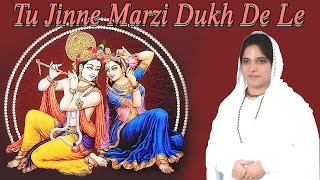 Tu Jinne Marzi Dukh De Le ||  Sadhvi Purnima Ji || Superhit Heart Touching Bhajan