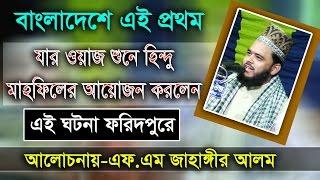 Bangla Waz 2017 Maulana FM Jahangir Alam  মাও: এফ.এম.জাহাঙ্গীর আলম