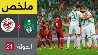 ملخص مباراة الأهلي والفيصلي في الجولة 21 من الدوري السعودي للمحترفين