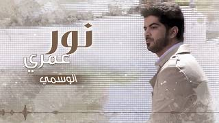 نور عمري الوسمي جديد 2018