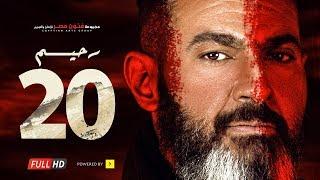 مسلسل رحيم الحلقة 20 العشرون - بطولة ياسر جلال ونور | Rahim series - Episode 20