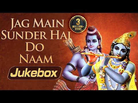 Xxx Mp4 Jag Mein Sundar Hain Do Naam Bhajan Of Krishna Ram Bhajan Anup Jalota Bhajan 3gp Sex