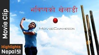 Bhabisya Ko Kheladi - New Nepali Movie CHAMPION Scene 2016/2073   Dikpal Karki, Manjita Kc