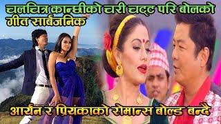 CHARI CHATTA PARI -New Nepali Movie Song   KANCHHI   Dayahang Rai / Shweta Khadka