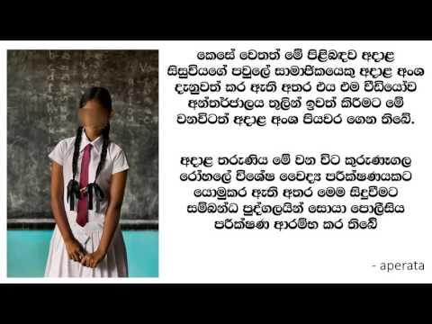 kurunegala school girl