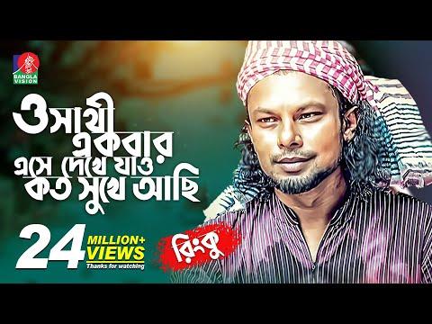Xxx Mp4 ও সাথী একবার এসে দেখে যাও কত সুখে আছি RINKU রিংকু Bangla New Song 2018 Music Club Full HD 3gp Sex