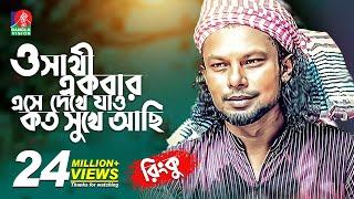 ও সাথী একবার এসে দেখে যাও কত সুখে আছি | RINKU-রিংকু | Bangla New Song | 2018 | Music Club | Full HD
