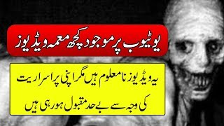 Mysterious Videos On Youtube In Urdu - Urdu Documentary - Purisrar Dunya