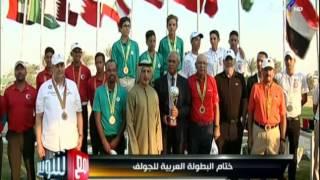 ختام البطولة العربية للجولف