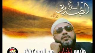 الشيخ كشك ونظرات سريعه علي العظيم ابو بكر الصديق