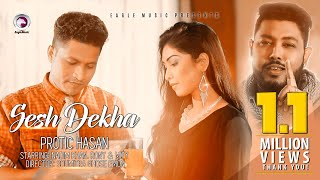 Shesh Dekha | Protic Hasan | Nadim Khan, Rony & Mity | Bangla Music Video 2017