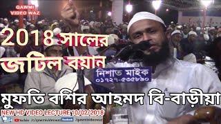 প্রতিবেশীর হক নিয়ে জটিল বয়ান করলেন   Maulana Mufti Boshir Ahmed   Bangla Waz 2018