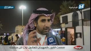 تقرير الراصد - مهرجان هلا سعودي يحتضن الفعاليات التراثية والترفيهية في الخبر.