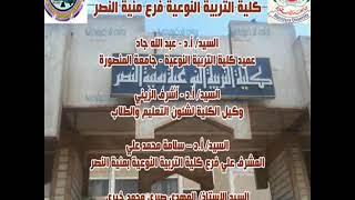 مسرحية كفر البهايم ع الهوا 🔫  مشروع تخرج الفرقه الرابعه كليه تربيه نوعيه 😄