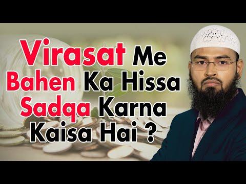 Virasat Me Bhai - Brothers Apna Hissa Lena Aur Behan - Sister Ka Hissa Mayyat Ke Naam Se Sadqa Karna