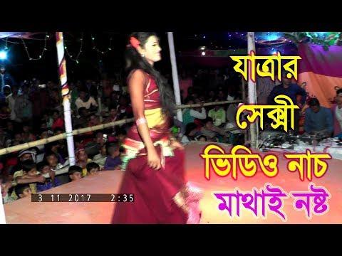 Xxx Mp4 Bangla Hot Jatra Dance 2017 3gp Sex
