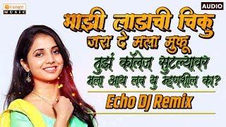 Mazi Ladachi Chiku - Tujha College Sutlyavar | Echo Remix Song - Orange Music