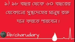 Utssaho by Avral Sahir - Rokto Din Jibon Bachan রক্ত দিন জীবন বাঁচান