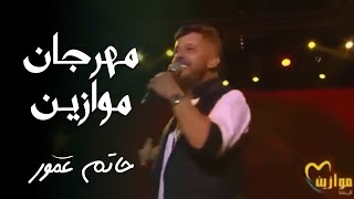 Hatim Ammor - Best Of Festival Mawazine 2017 l حاتم عمور - مهرجان موازين