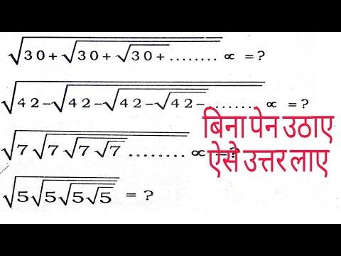 MosT important mathematics trick for railway group d ssc gd RPF CRPF BSF CISF CGL EXAM ALP