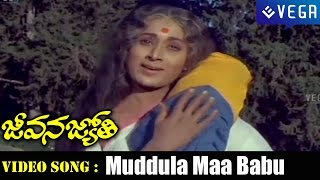 Jeevana Jyothi Movie || Muddula Maa Babu Video Song