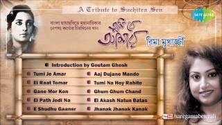 Tumi Je Amar | Tribute to Suchitra Sen By Rima Mukherjee | Bengali Songs Audio jukebox