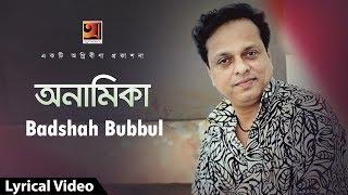 Bangla Song | Onamika | by Badshah Bulbul | Lyrical Video | Official