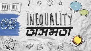 05. Math Shortcuts - Inequality (অসমতা) by Ayman Sadiq