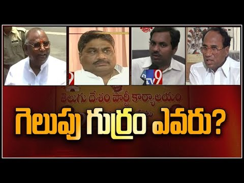 Political Mirchi TDP plans hat trick in Narasaraopet constituency TV9