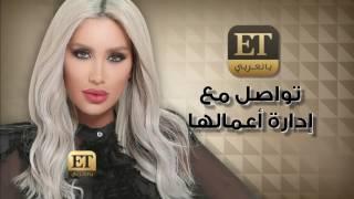ET بالعربي - لماذا ألغت مايا دياب حفلها في العقبة
