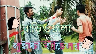 ব্যাচেলর VS বাড়িওয়ালা | Best Fun on Bachelor VS House Owner | Bangla New Funny Video