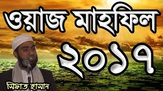 Waj Mahfil 2017 by Sifat Hasan - New Bangla Waz 2017