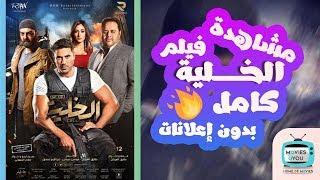 """مشاهدة وتحميل فيلم الأكشن المصري """"الخلية"""" بجودة عالية HD وبدون تقطيع وإعلانات"""