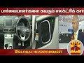 Download Video Download உலக முதலீட்டாளர்கள் மாநாட்டில்  பார்வையாளர்களை கவரும் எலக்ட்ரிக் கார்   Thanthi TV 3GP MP4 FLV