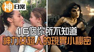 16個你所不知道關於「神力女超人」的現實小秘密