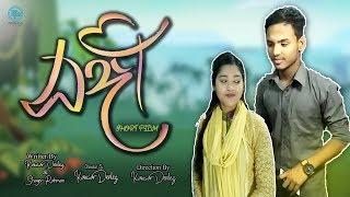 সঙ্গী(Bangla New Short Film 2017) | Shongi | Bangla Short Film | FrIENdS PeRa LTD.